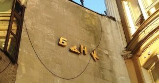 Опубликован полный список банков Украины, которые ликвидируют
