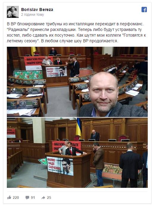 Борислав Береза потролил Ляшка за его раскладушки в Раде (ФОТО)