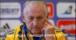 Очень резкая реакция украинских болельщиков на последнюю замену Фоменка на ЕВРО (ВИДЕО)