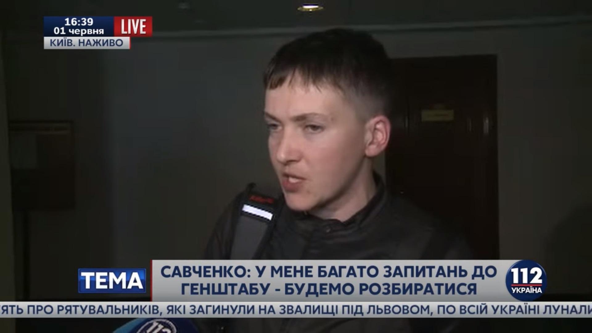 Савченко рассказала поедет ли в Минск на переговоры, и какие у неё вопросы к Генштабу ВСУ (ВИДЕО)