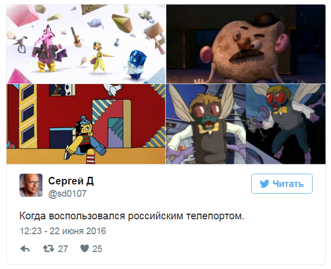 ИНТЕРНЕТ ХИТ! В сети угорают над планами России внедрить к 2035 году телепортацию (ФОТО)