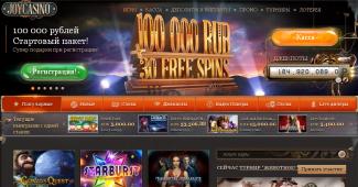 Джой казино предлагает огромный выбор самых разных игровых слотов