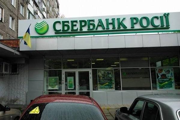 В Сбербанке решили ответить и ещё более жесткие ограничения для украинцев