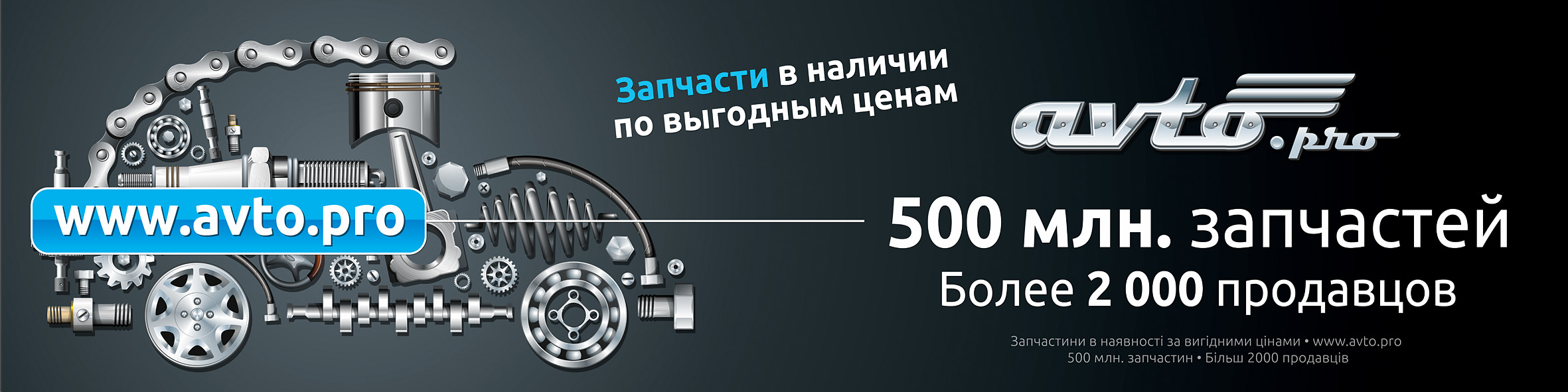 В Киеве состоится мероприятие для участников бизнеса по ремонту и обслуживанию автомобилей