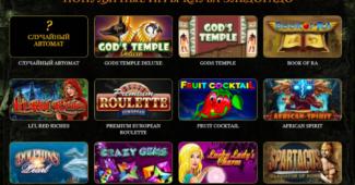 Онлайн игровые автоматы в Беларуси полностью легализировали
