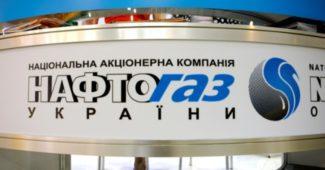 Naftogaz-650x430