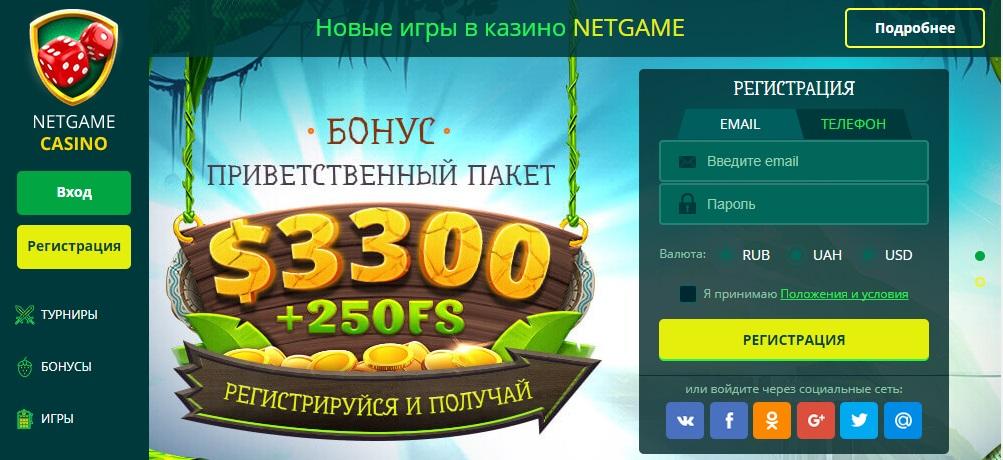 Привлекательная и выгодная бонусная программа в казино НетГейм