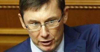 Юрий Луценко отказался от должности генпрокурора