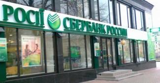 """""""Сбербанк"""" бежит из Украины - все активы выставили на продажу"""