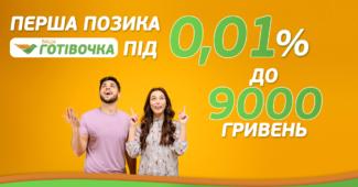 Подать заявку и получить кредит можно в Vashagotivochka
