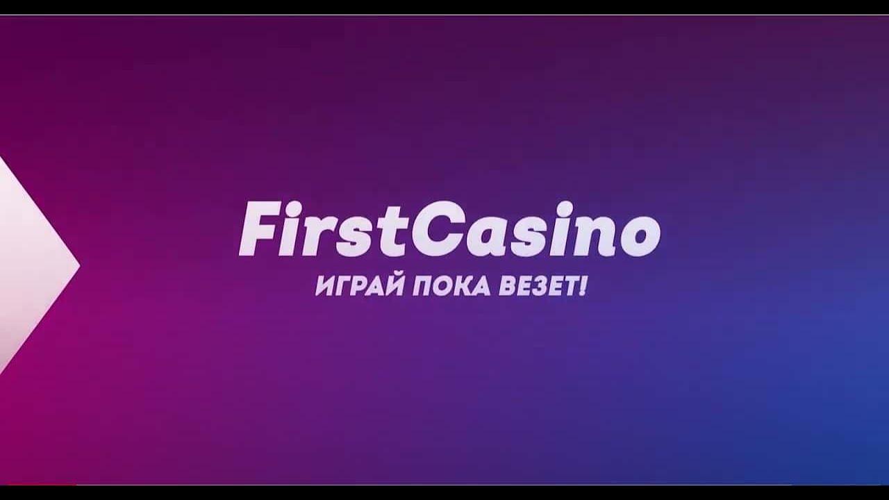 Онлайн-казино «First»